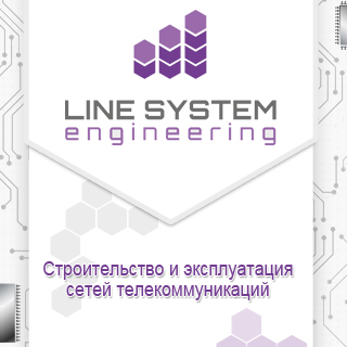 Компания «Line System Engineering»
