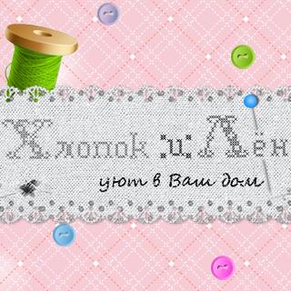 "Магазин текстиля ""Хлопок и Лён"""